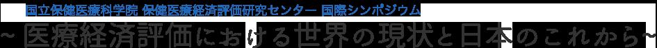 国立保健医療科学院 保健医療経済評価研究センター 国際シンポジウム